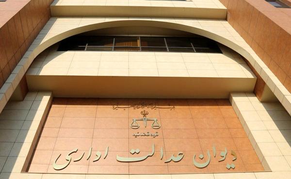 هیئت عمومی دیوان عدالت اداری یک مصوبه تبعیض آمیز را لغو کرد