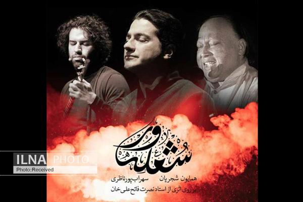 قطعه «شعله ور» با صدای همایون و نصرت فاتح علی خان