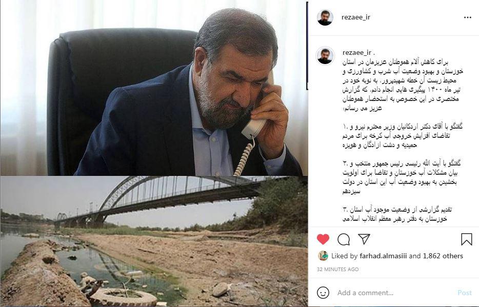 پیگیری های ویژه محسن رضایی برای مسئله آب خوزستان