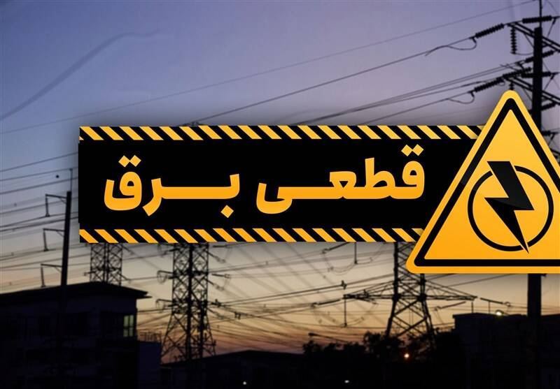 ۱۰۰ تا ۵۰۰ میلیون خسارت واحدهای تولیدی از قطع برق