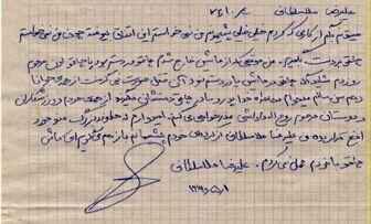 انتشار نامه قاتل روح الله داداشی پس از ده سال