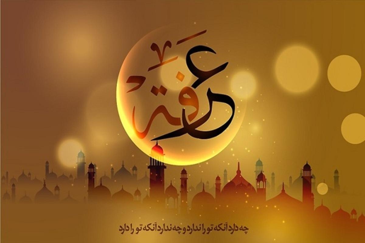 اعمال و آداب شب و روز عرفه - تابناک | TABNAK