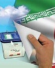 از یاسوج تا اهواز؛ چند دلیل برای برچیدن بساط انتخابات الکترونیکی تا اطلاع ثانوی!