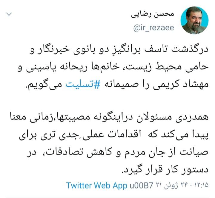 تسلیت محسن رضایی درپی درگذشت ۲ خبرنگار