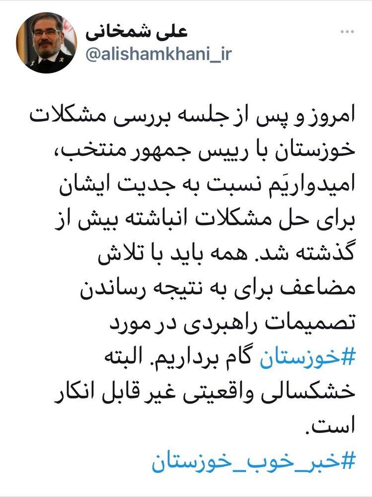 توئیت علی شمخانی بعد از دیدار با رئیسی