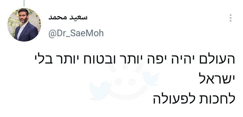 توئیت سعید محمد به زبان عبری