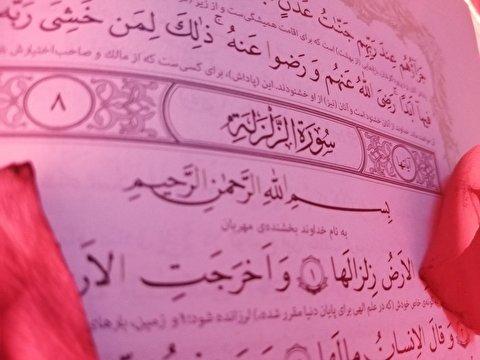 سوره زلزال با صدای عبدالباسط عبدالصمد