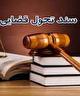 انحصار زدایی از بازار دفاتر اسناد در دستور کار سند تحول قضایی