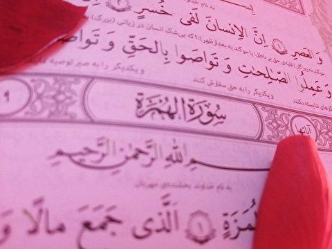 سوره همزه با صدای عبدالباسط عبدالصمد