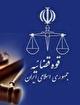 «هفته قوه قضاییه» و یادآوری مهمترین وظایف این قوه برای پشتیبانی از حقوق عامه مردم