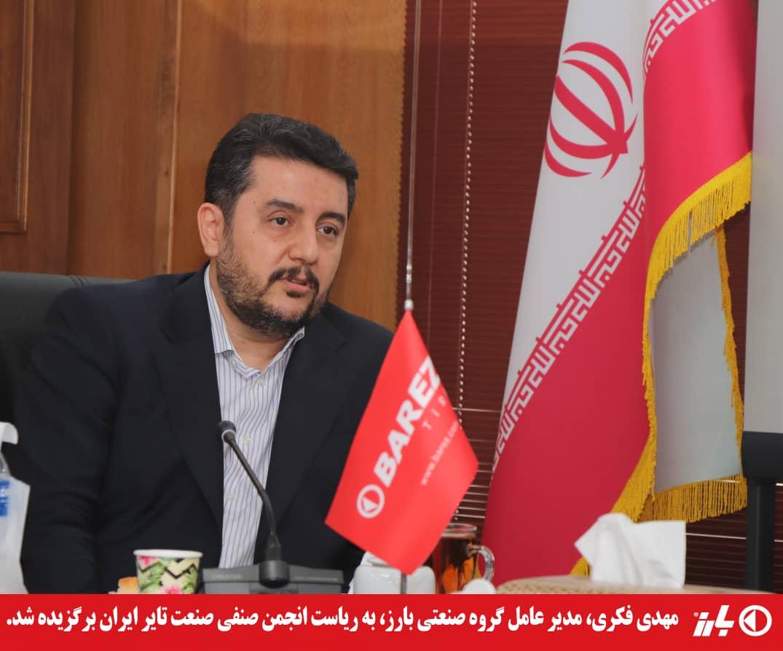 مهدی فکری، مدیر عامل گروه صنعتی بارز، به ریاست انجمن صنفی صنعت تایر ایران برگزیده شد