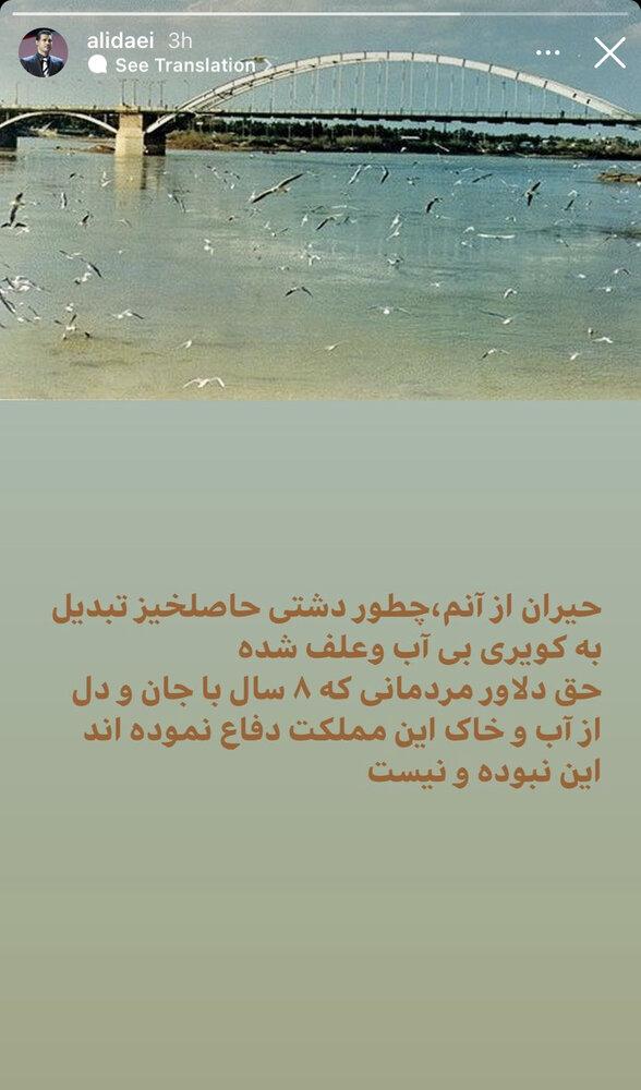 واکنش علی دایی به مشکلات خوزستان