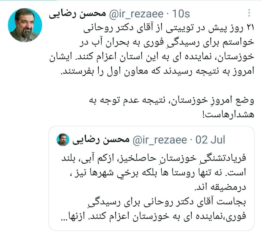 ماجرای توییت 21 روز پیش محسن رضایی درباره خوزستان