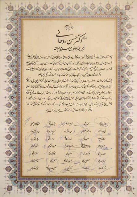 تقدیر اعضای هیئت دولت تدبیر و امید از حسن روحانی
