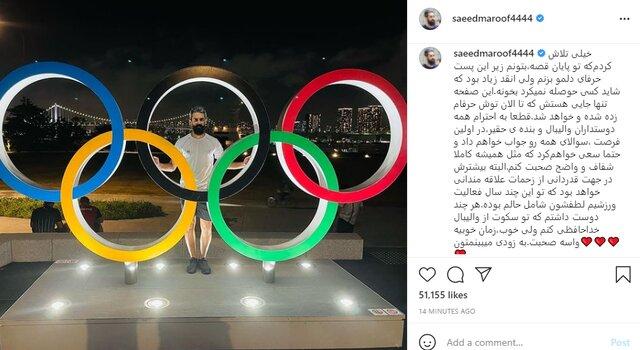 سعید معروف از تیم ملی والیبال خداحافظی کرد