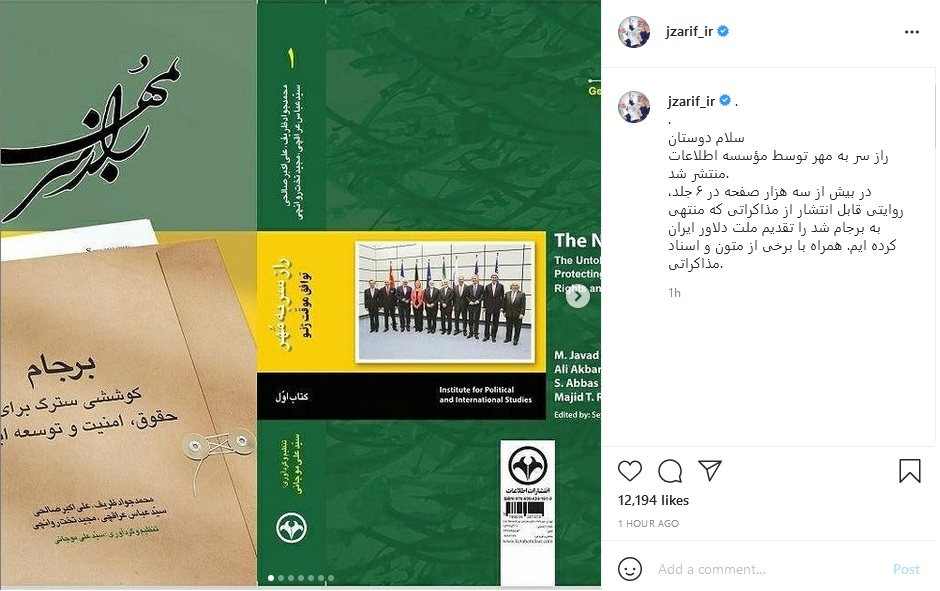 اعلام انتشار کتاب «راز سر به مهر» ظریف