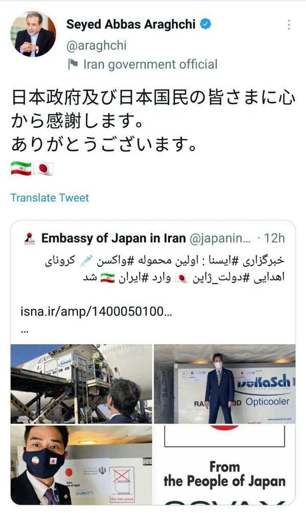 قدردانی عراقچی از ژاپن