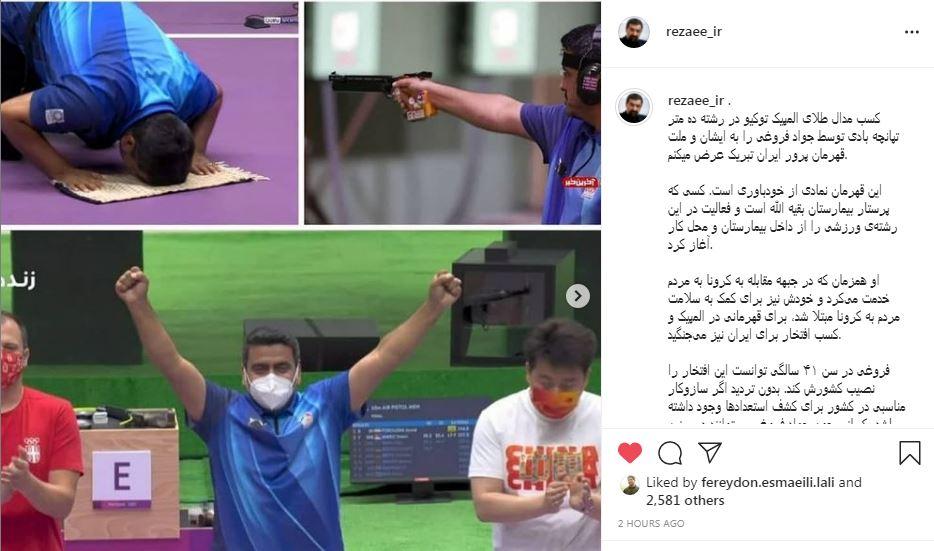 تبریک محسن رضایی به ورزشکار قهرمان ایران در المپیک
