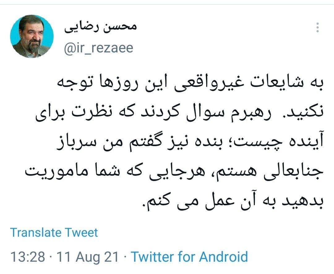 واکنش محسن رضایی به شایعه استانداری خوزستان!