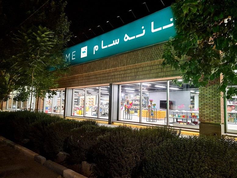 بزرگترین فروشگاه لوازم خانگی به اصفهان آمد