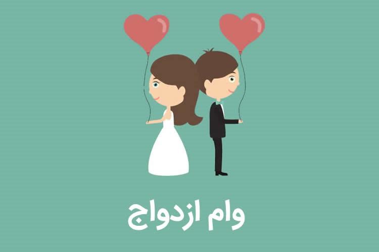 اقساط وام ازدواج ۷۰ میلیون تومانی چند ساله است؟