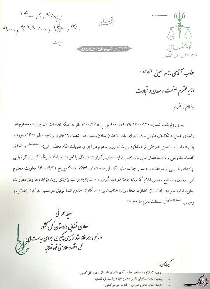 نامه معاون قضایی دادستان کل کشور به وزیر صمت چیست؟
