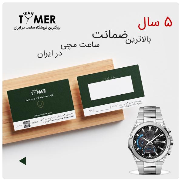 بالاترین ضمانت اصالت و خدمات 5ساله ساعت مچی در ایران  ایران تایمر