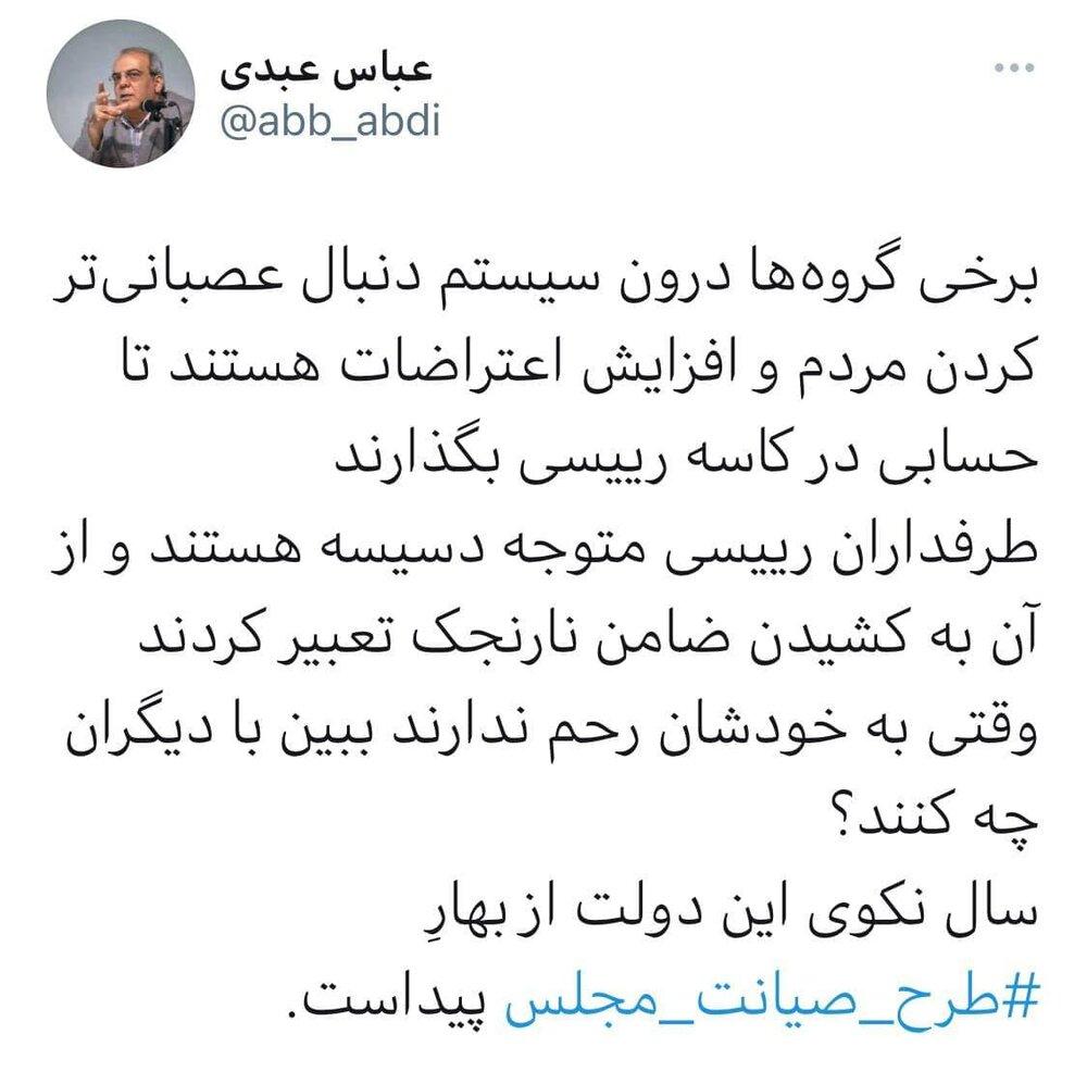 روایت عباس عبدی از پشتپرده طرح صیانت فضای مجازی