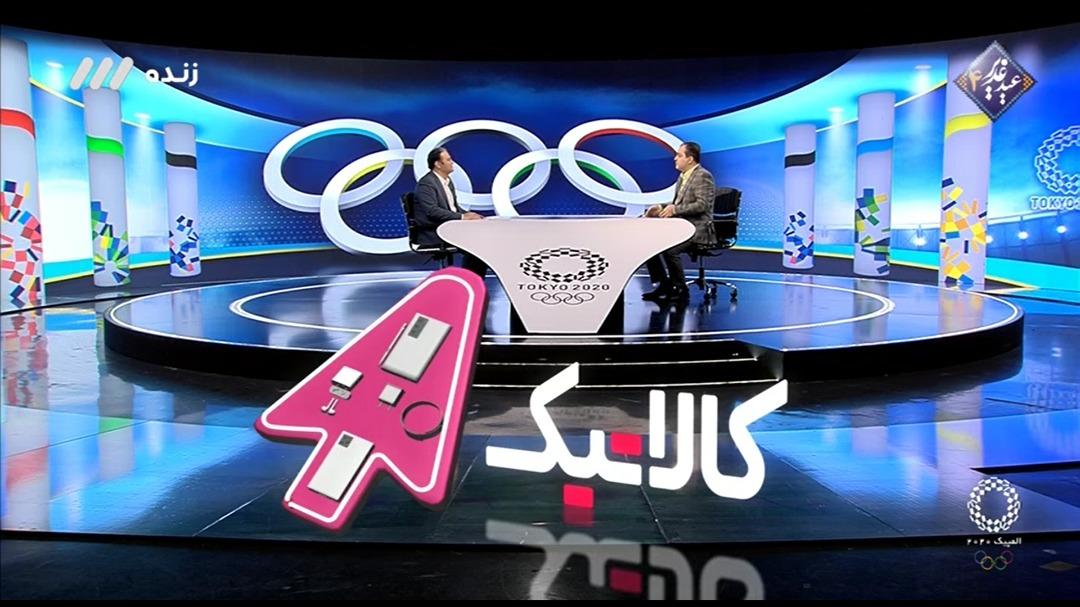 رویداد جالب در ویژه برنامه المپیک ۲۰۲۰