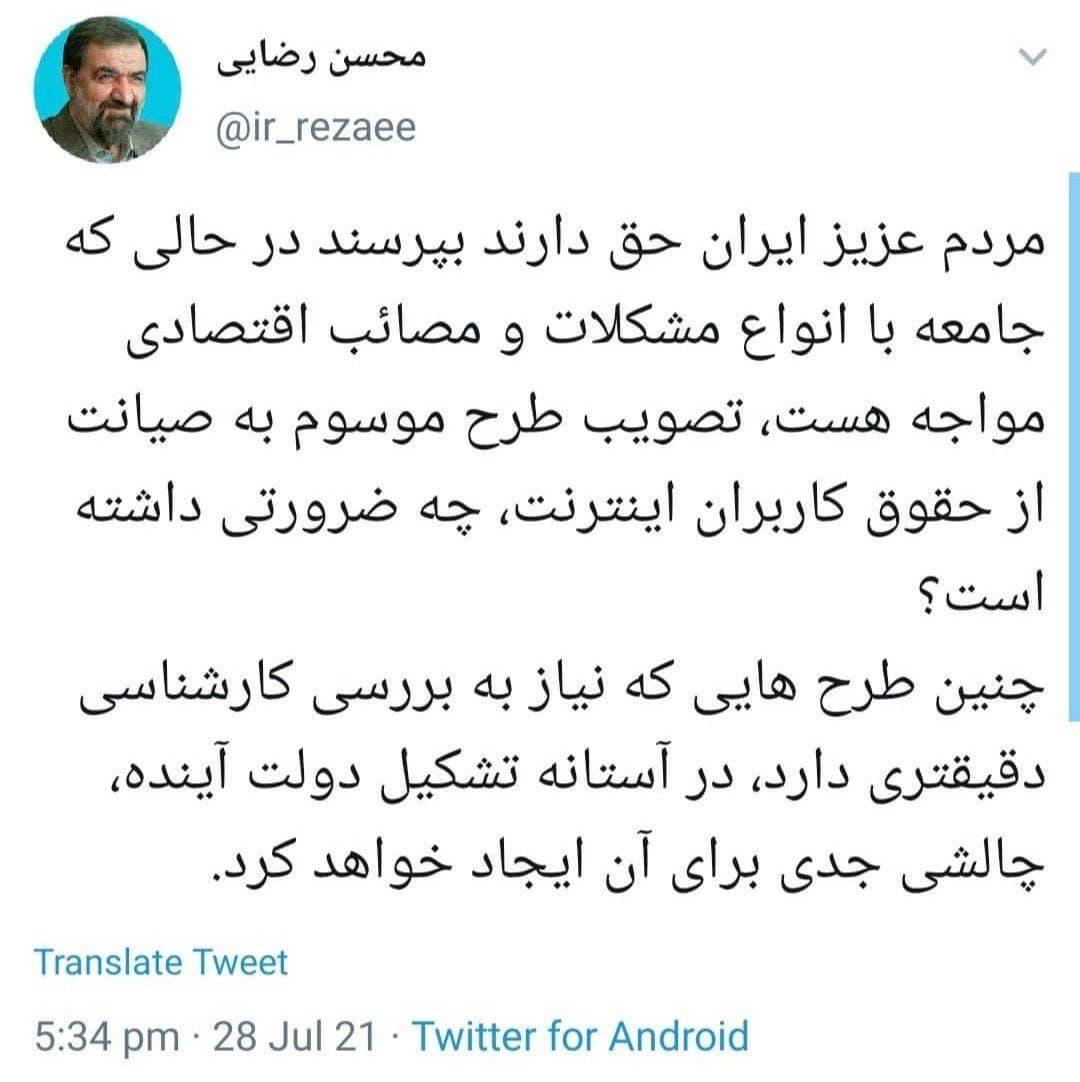 انتقاد صریح محسن رضایی از طرح مجلس درباره اینترنت