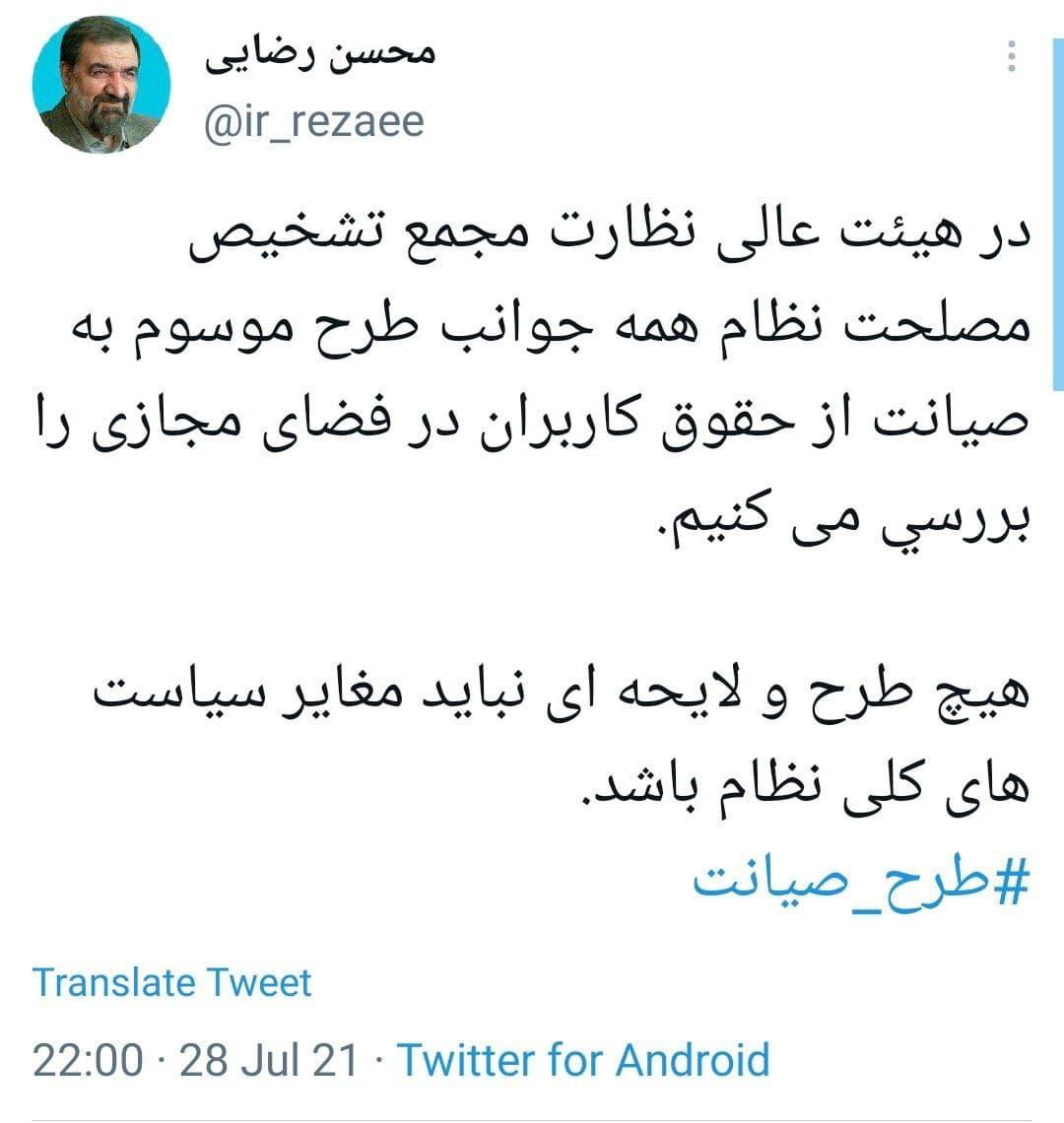 ورود هیات نظارت مجمع تشخیص به طرح مجلس درباره اینترنت