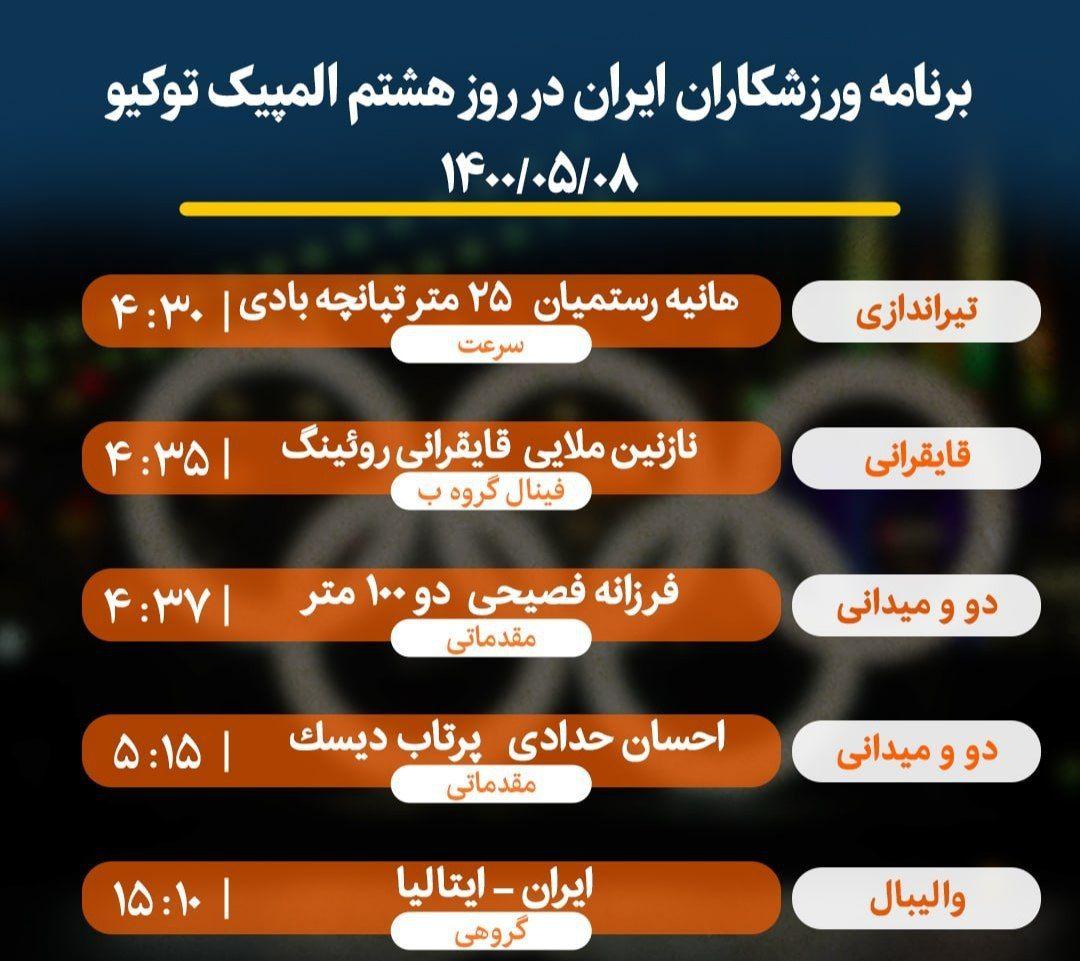 برنامه ورزش ایران در روز هشتم المپیک توکیو