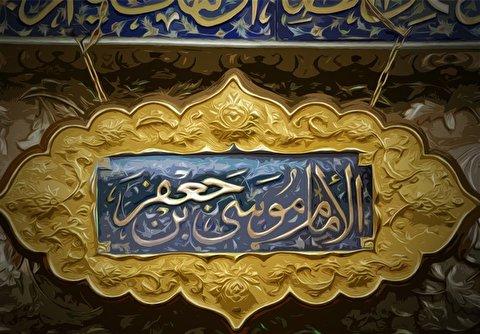 چگونه امام موسی کاظم (ع) تشیع را در اوج فشار حفظ کرد؟