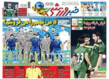 جلد روزنامههای ورزشی سه شنبه ۱۶شهریور