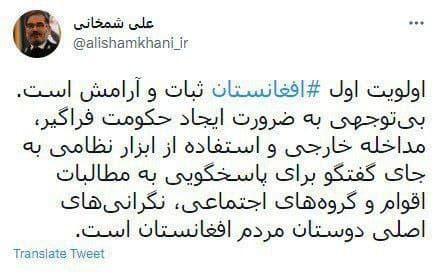 وزیر آموزش طالبان: مدرک کارشناسی ارشد و دکترا دیگر ارزشی ندارند/سردار صفوی: مردم باید بدانند که یکشبه نمیشود همه مشکلات را حل کرد/فرمانده انتظامی البرز درباره کشته شدن یک نفر به دست پلیس: تیراندازی، سهوی بود