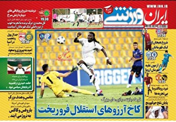 جلد روزنامههای ورزشی سهشنبه ۲۳شهریور