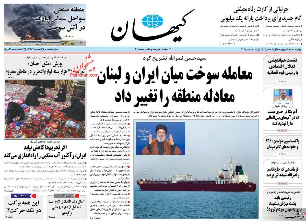چرا وزارت نفت همواره بدهکار است؟ /فاصله با رهبری یا حمله به، ولی خوب فقیه؟ /از این ۲ عامل فسادزا بپرهیزید