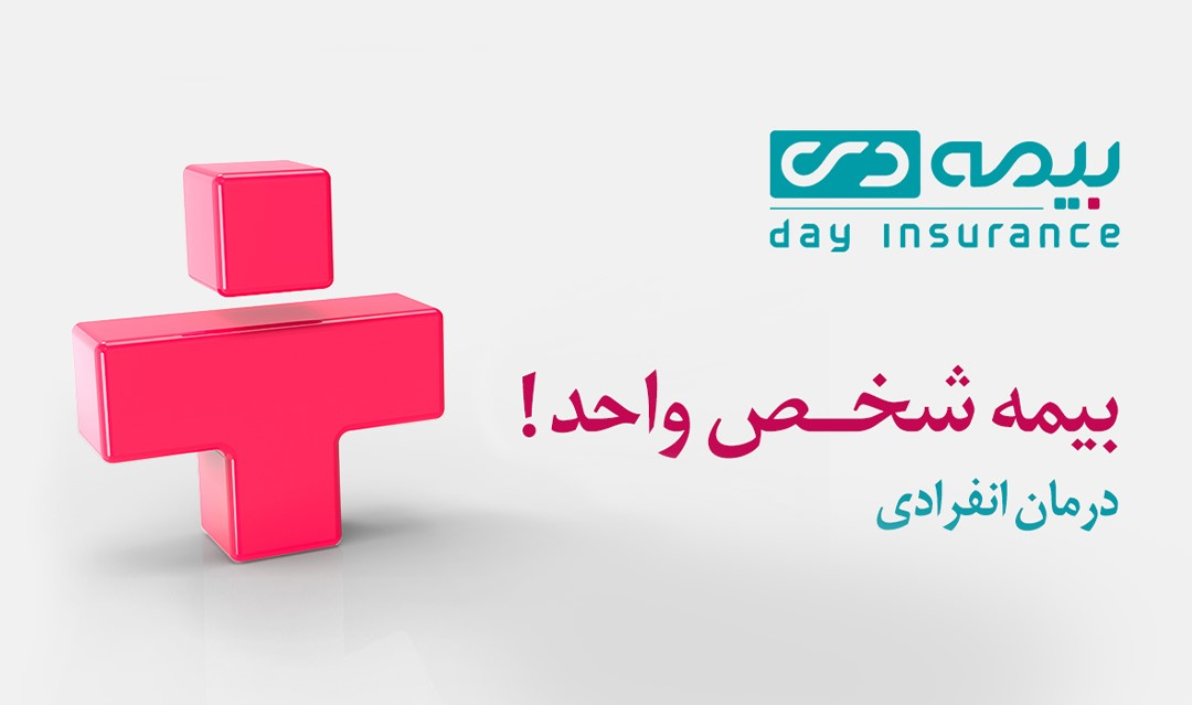 بیمه شخص واحد، بهترین جایگزین بیمه تکمیلی