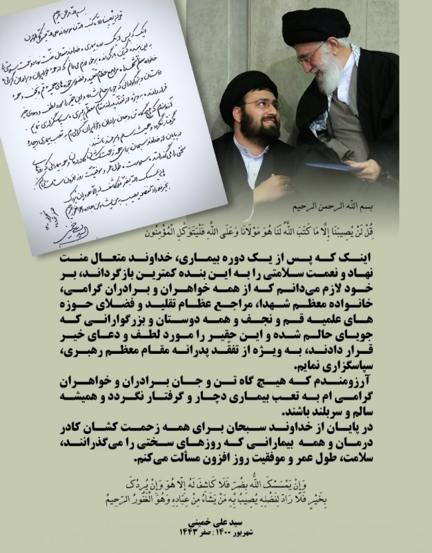 پیام تشکر سید علی خمینی پس از گذراندن دوران بیماری