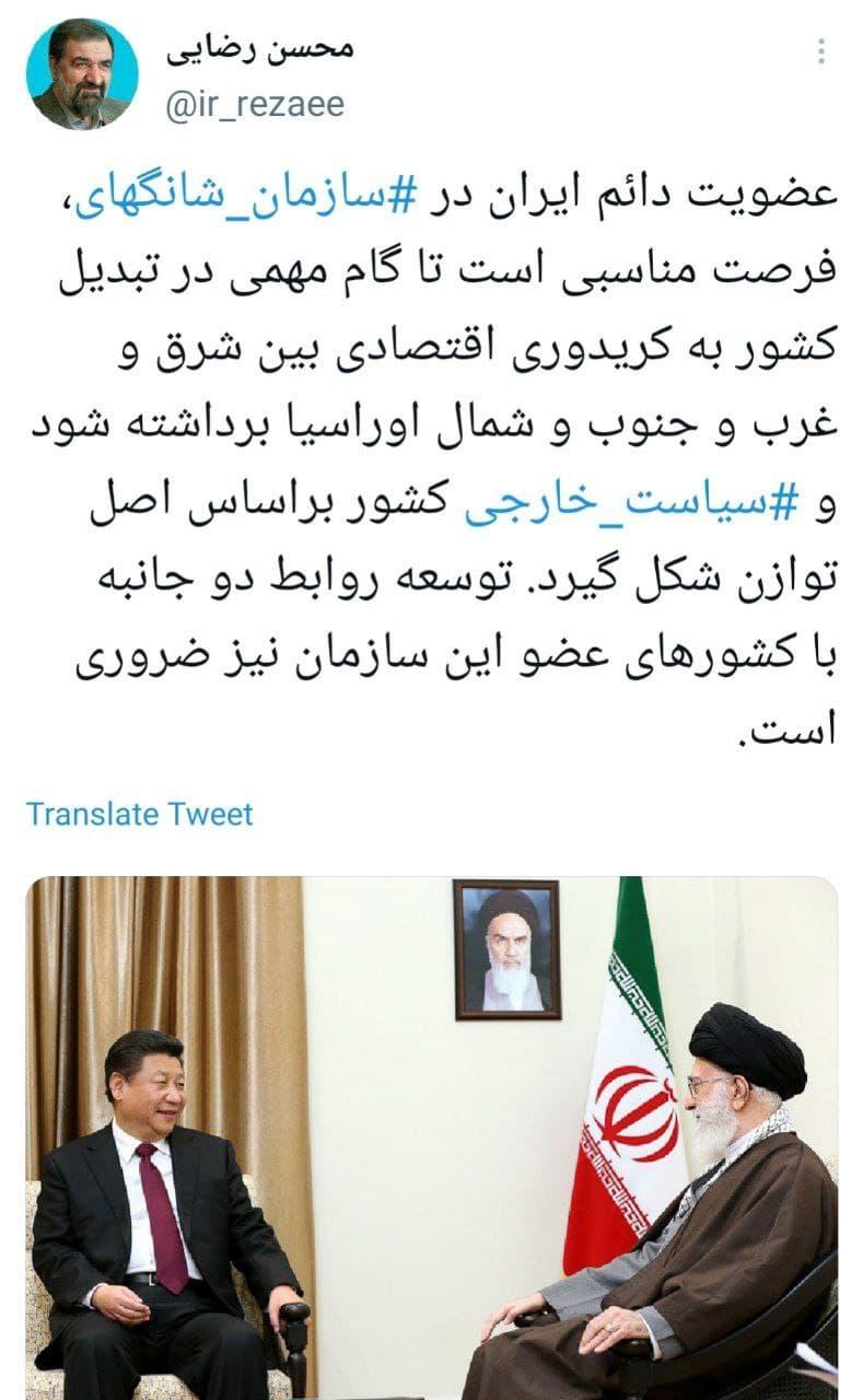 واکنش محسن رضایی به عضویت ایران در سازمان شانگهای