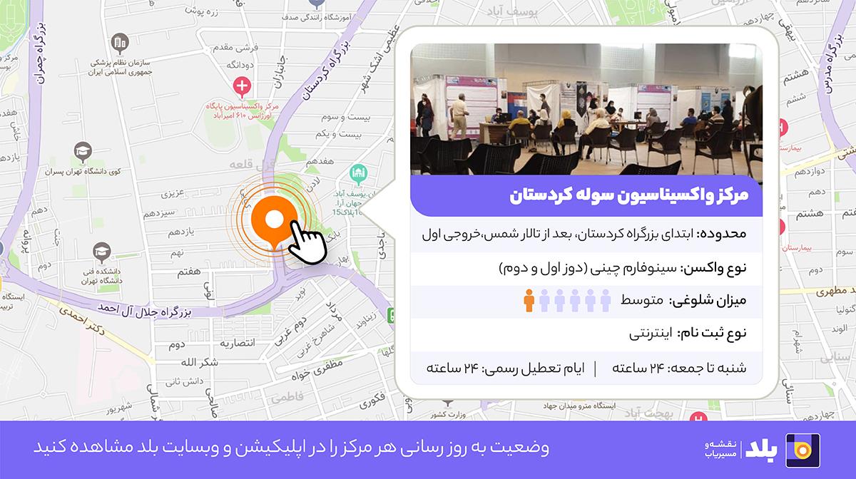 آخرین آمار کرونا در ایران تا ۳۰ شهریور/