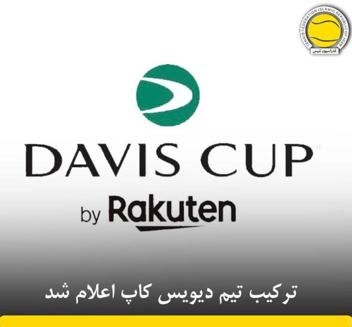 ترکیب تیم دیویس کاپ تنیس ایران اعلام شد