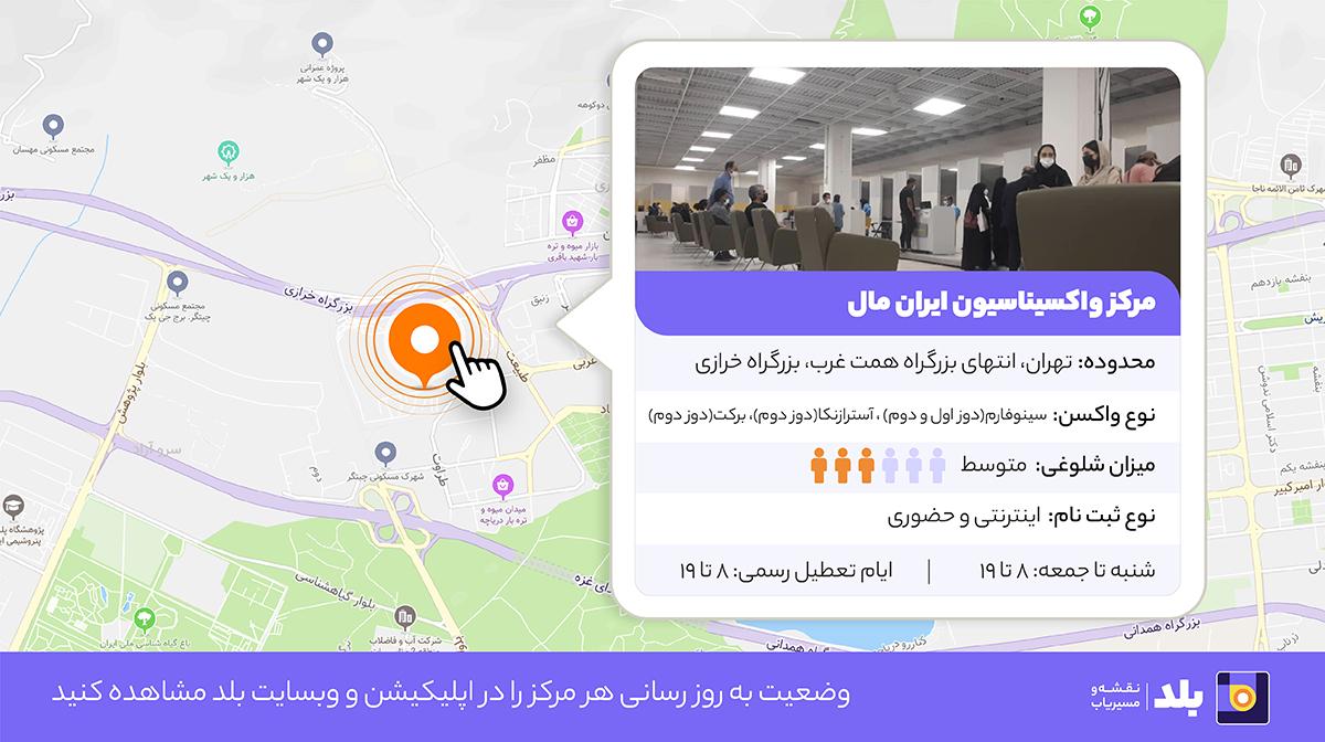 آخرین آمار کرونا در ایران تا 31 شهریور / شمار فوتیهای روزانه پس از 53 روز کمتر از 300 تن شد 2