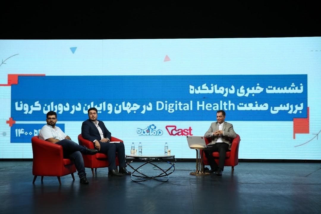 صنعت سلامت ایران باید به استارتاپ ها اعتماد و اتکا داشته باشد