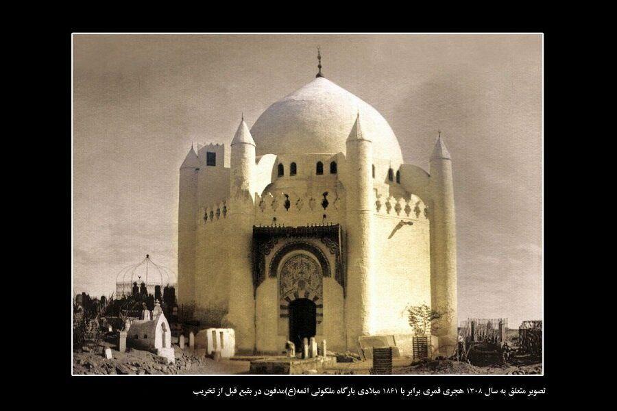 بارگاه ملکوتی ائمه(ع) در قبرستان بقیع قبل از تخریب