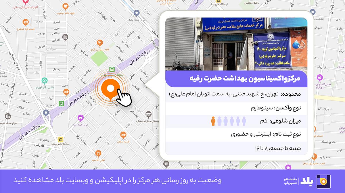 آخرین آمار کرونا در ایران تا ۱۷ مهر/