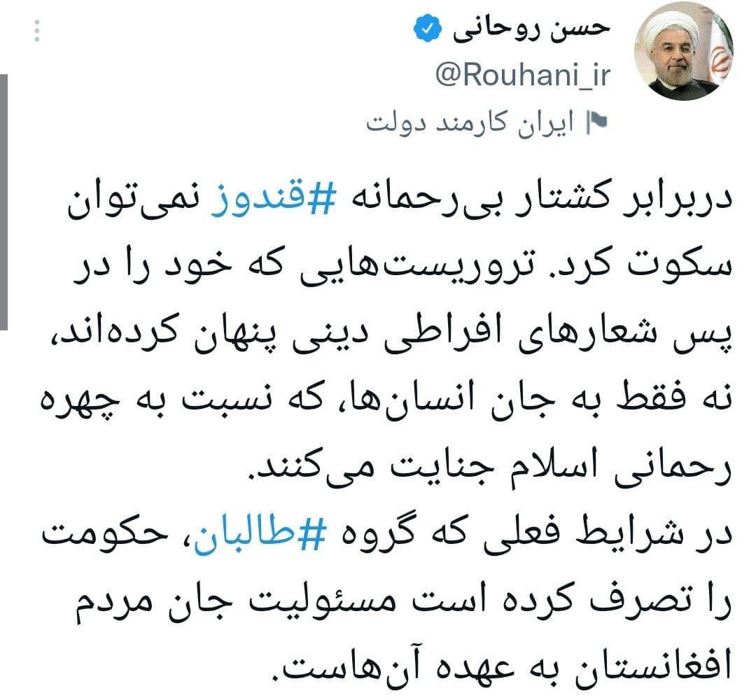 اولین توئیت روحانی بعد از ریاست جمهوری؛ نمی توان سکوت کرد / آقای دبیر! عزیزم دقت کن / بازگشت سران اصلاحات روی جلد روزنامه ها / واکنش شریعتمداری به اظهارات اخیر ظریف