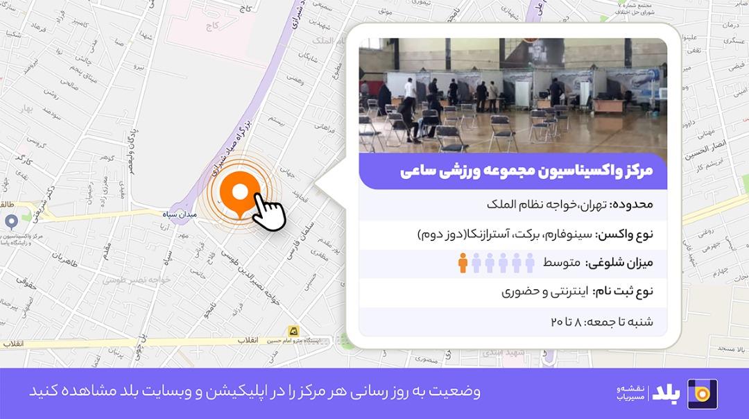 آخرین آمار کرونا در ایران تا ۱۹ مهر/