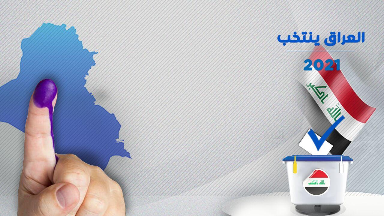 اعلام نتایج اولیه انتخابات پارلمانی در عراق/ چرا انتخابات عراق مهم است؟