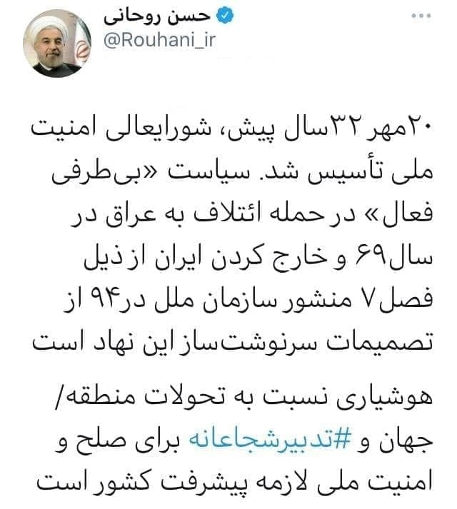 رئیس دانشگاه آزاد: چندصد میلیون برای توئیت علیه ما هزینه کردند / فریدون عباسی: هنوز برجام را خسارت محض میدانم / دومین توئیت روحانی بعد از ریاست جمهوری با هشتگ «تدبیر شجاعانه»